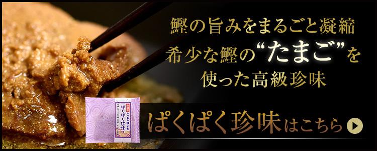 カネニニシ ぱくぱく珍味