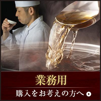 黄金の鰹節屋 公式通販ショップ 業務用 カネニニシ