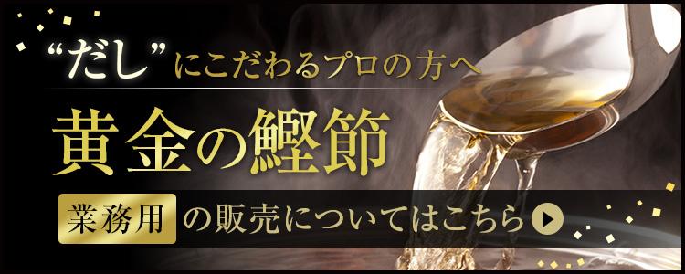 黄金の鰹節 業務用 カネニニシ